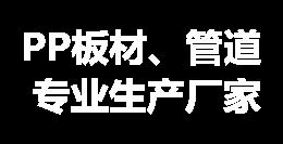 山东本蓝环保设备工程有限公司